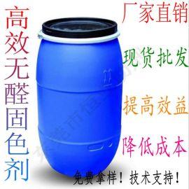 高效無醛固色劑 棉滌活性直接染料 環保紡織印染洗水紅藍固色高濃