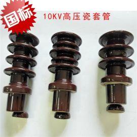 工厂直营油浸式电力变压器高压套管高强度大爬距防污瓷瓶规格齐全