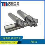 整體鎢鋼內R刀 HRC55 倒圓角倒角 接受非標定製