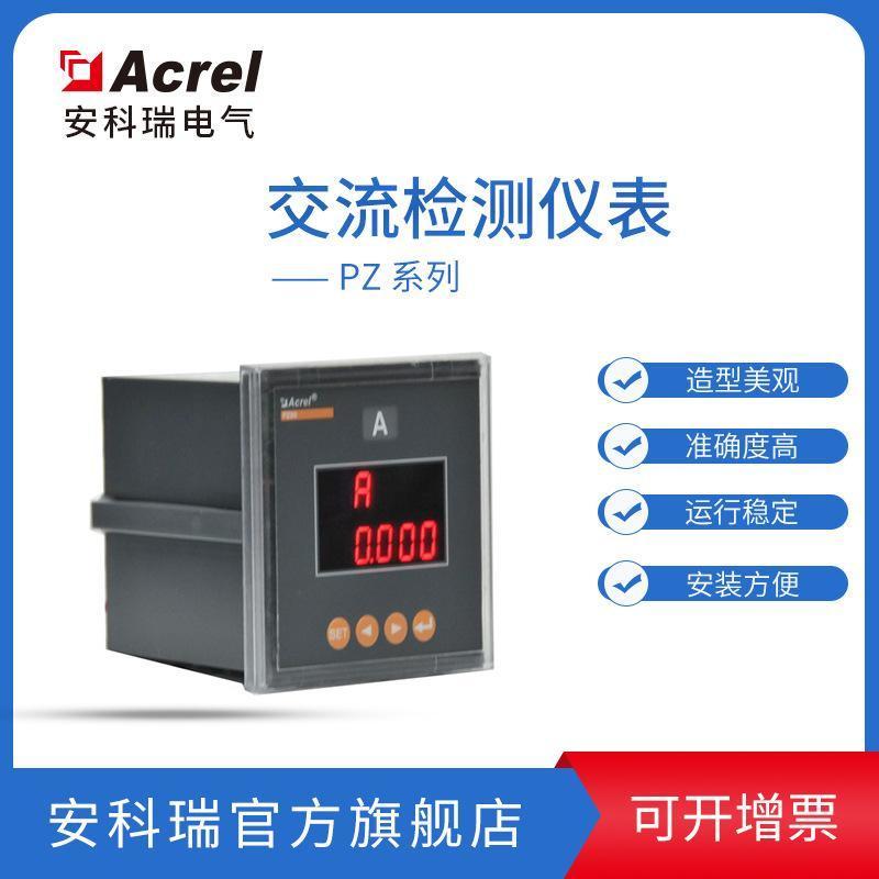 安科瑞PZ80-AI/J 一路報警輸出 單相數位式電流表 單相電流表