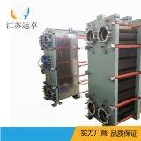 江苏远卓中央空调采暖系统冷却换热器
