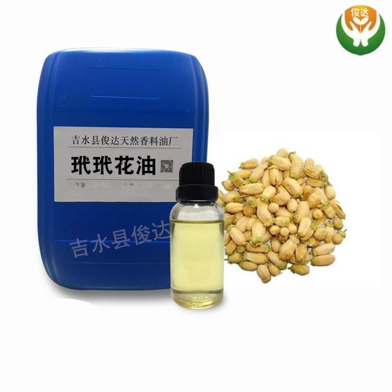 供應天然植物精油 優質玳玳花油 玳玳花精油 原料香料油
