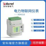 安科瑞ADW210-D16-1S 单路三相网络电力仪表 开口式互感器电能表