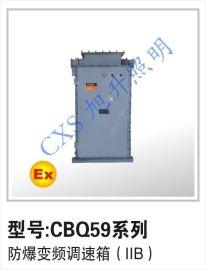 调速箱厂家特价直销CBQ59防爆变频调速箱**专业雄厚技术