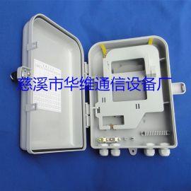 厂家直销塑料光缆分纤箱 24芯分纤分光箱 光分路器箱 可丝印客户LOGO