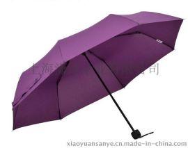 折叠式礼品伞三折广告阳伞防紫外线广告礼品伞定做厂家