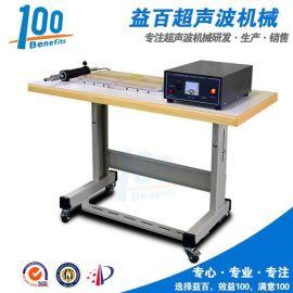 松紧带焊接手握式超声波点焊机、多层薄布缝合小型超声波点焊机BHJ-28A