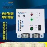浮球式液位控制器  水箱、水塔、水池、水坑水位控制器耐用