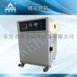 KB-TK-72精密烤箱 高溫試驗箱