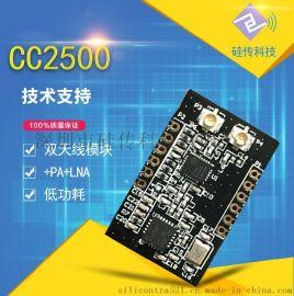 CC2500+pa+lna 2.4G无线双向收发模块 无线遥控模块