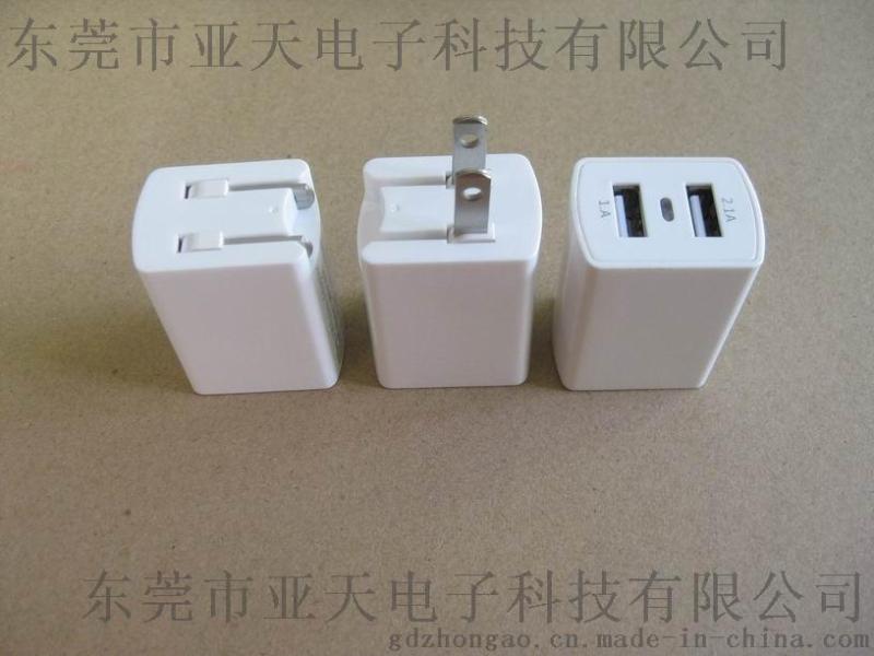 亚天ASIA909C UL认证折叠美规插脚 双usb充电器 5v2.4a+1a FCC ETL CCC PSE等国际认证