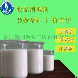 厂家直销食品包装胶水用消泡剂 聚二甲基硅氧烷乳液