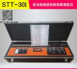 路面标线逆反射系数检测仪 STT-301