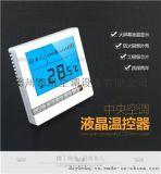 智能温控器厂家 中央空调温控器 调速开关