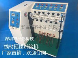 线材摇摆弯折试验机 插头电源线摇摆机USB线插头引线摇摆测试机