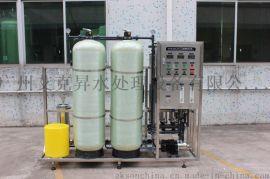 厂家直销 RO反渗透设备 纯净水设备 水处理设备