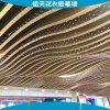 仿木紋弧形鋁天花 吊頂造型木紋弧形鋁天花