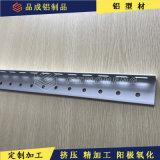 铝型材冲压加工 小件阳极氧化 打孔加工 攻牙加工 螺纹加工