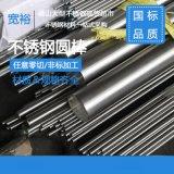 304不锈钢实心圆棒φ6不锈钢光元4米