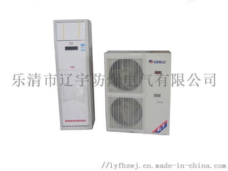 5P柜式空调 格力 美的防爆冷暖型空调BKFR
