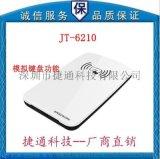 """桌面式读写器----双""""U""""口USB发卡器JT-6212"""