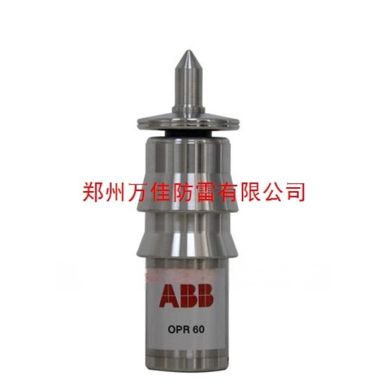 法国ABB不锈钢避雷针,ABB-OPR60避雷针