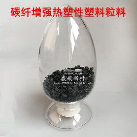 碳纤维增强粒料PA6、PA66、PC、ABS、PP