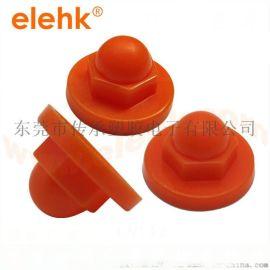 塑料螺母保护盖 螺丝装饰盖帽 六角螺丝防尘盖帽