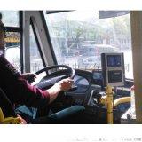 企業巴士收費機 普及型巴士收費機