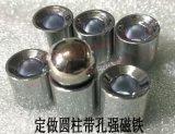 享珠三角專業生產圓柱帶孔位強磁鐵 大小頭磁鐵 異型臺階磁鐵