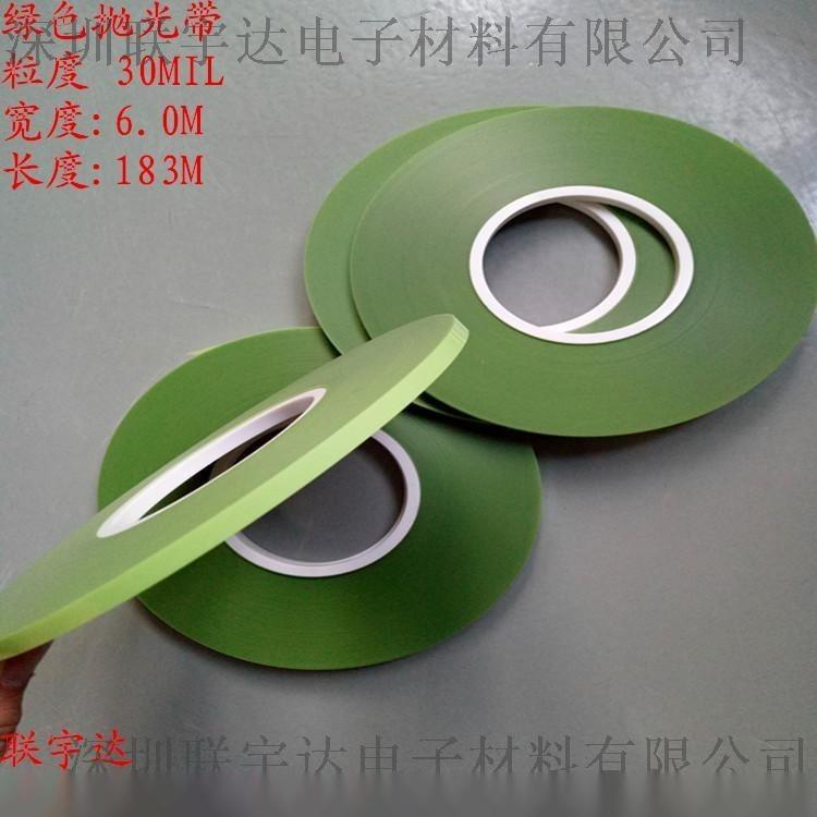 深圳厂家供应国产研磨抛光带   仪器抛光带 绿色抛光带 黄色抛光带 6.0*183M