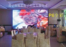 南宁全彩LED显示屏,南宁室内高清全彩LED显示屏,南宁LED屏,南宁LED电子屏,南宁P2P3P4P5P6全彩LED显示屏安装公司