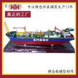 仿真静态船模型 船模型厂家 静态船模型批发 船模型制造 中国海洋石油118船模型