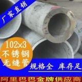现货供应316不锈钢无缝管,114*10mm不锈钢无缝圆管,佛山不锈钢无缝管厂家