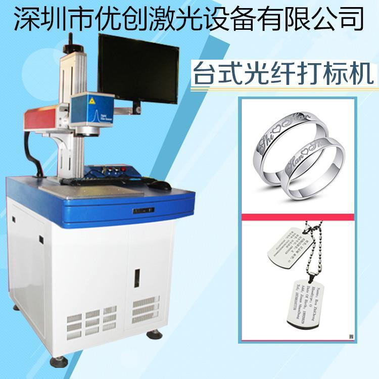 厂家直销10W/20W五金塑胶氧化铝MOPA打黑激光打标机