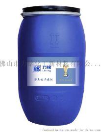 力铭 PU滑爽型手感剂LM-3809 超浓缩PU革助剂 厂家