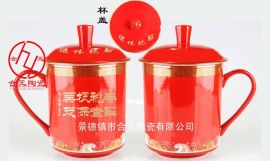 定做陶瓷杯子 陶瓷茶杯定做
