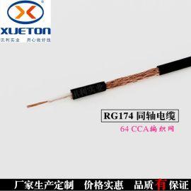 rg174射频同轴线64铜包铝编织网 SVY75-3视频线  信号线 天线线材