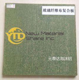玄武岩纤维布复合板 碳纤维 玻璃纤维 泡沫铝 板材