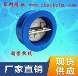 H76H對夾式蝶形式鑄鐵鑄鋼不鏽鋼止回閥