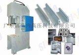 现货供应Y41-20T小型单柱液压机\弓形液压机,C型油压机 质量过硬