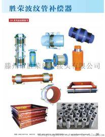 SR系列波紋膨脹節  勝榮廠家生產銷售