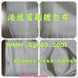 電刷鍍修復專用包布 廠家直銷 量大優惠
