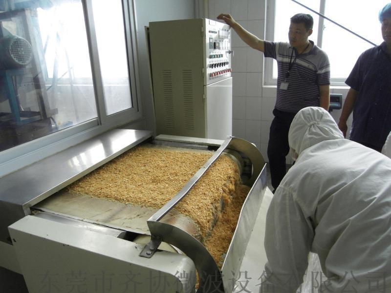 微波五谷杂粮粉杀菌机|五谷杂粮微波烘烤设备|微波设备厂家