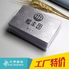 RFID智能IC卡小区门禁考勤智能卡复旦m1芯片非接触式IC卡制作