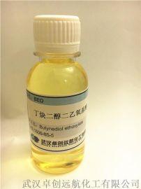 武汉卓创远航化工BEO丁炔二醇二乙氧基醚镀镍中间体