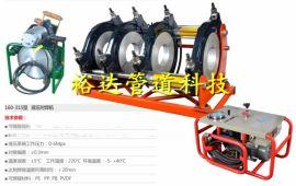 315型液压热熔对接机/管焊机/塑管热熔机/对焊机