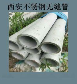 银川不锈钢管321不锈钢管310不锈钢管厂家直销