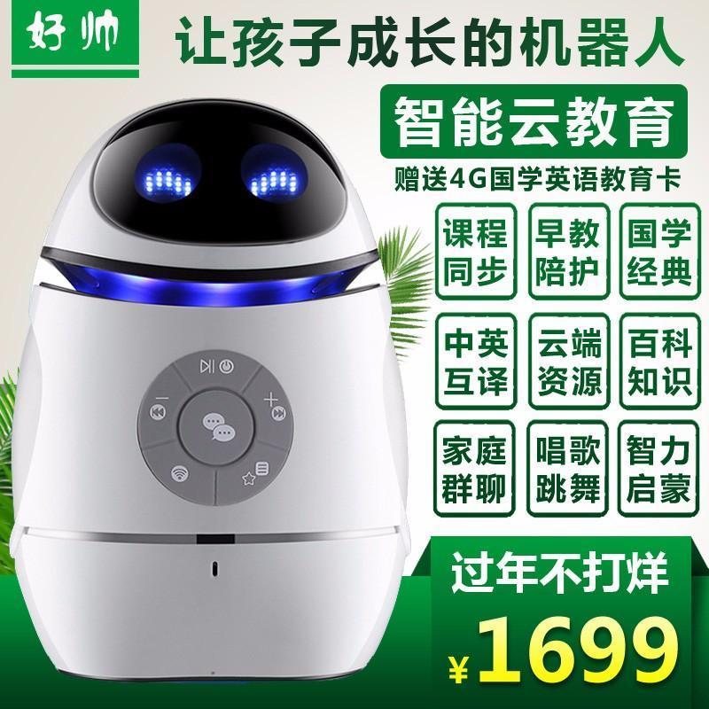 荣事达HOST好帅二蛋智能语音机器人学习早教机批发