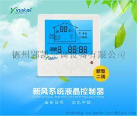 厂家直销温控器 新风换气机液晶控制器 温控器面板
